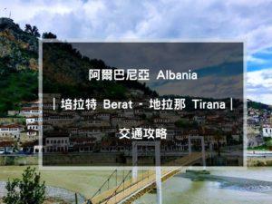 阿爾巴尼亞