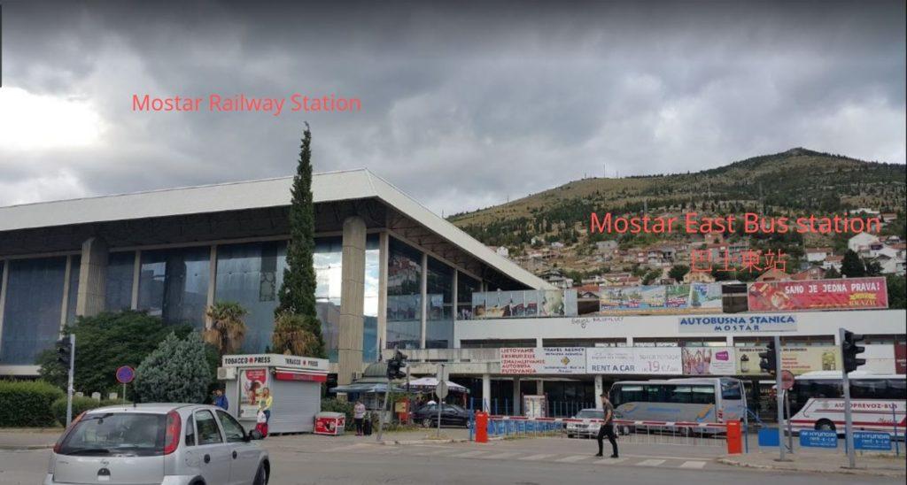 Mostar 巴士站與火車站