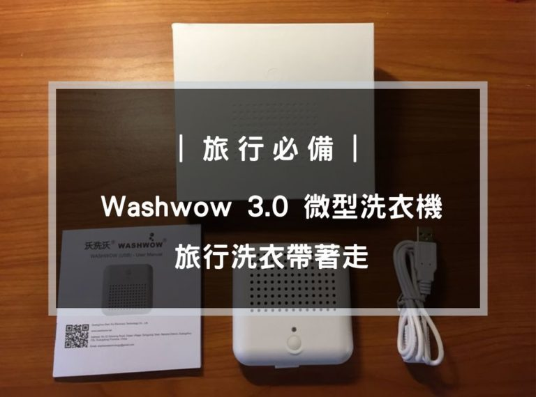 Washwow微型洗衣機評價