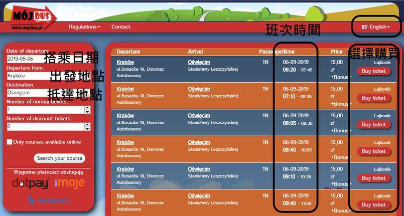 如何購票去奧斯威辛集中營 Lajkonik Bus Webiste-1