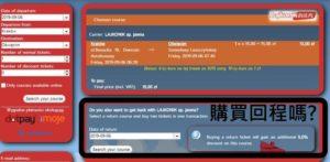 Lajkonik Bus Website-2