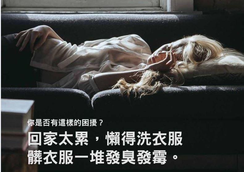 washwow 3.0 懶人洗衣