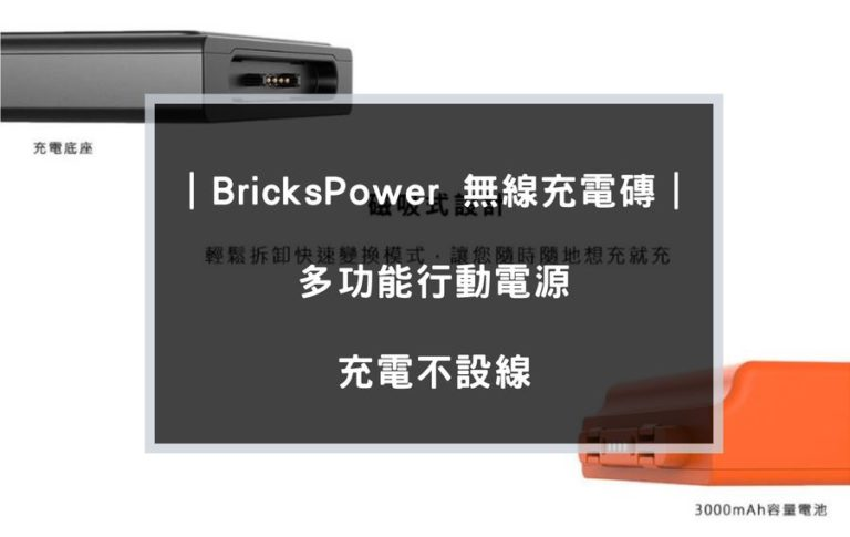 BricksPower評價