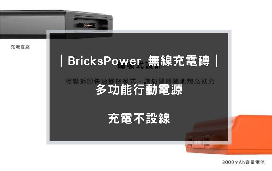 BricksPower評價