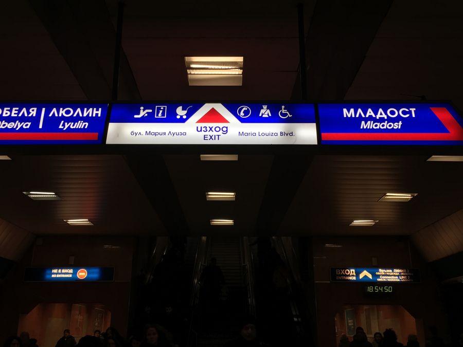 Sofia地鐵-Serdika