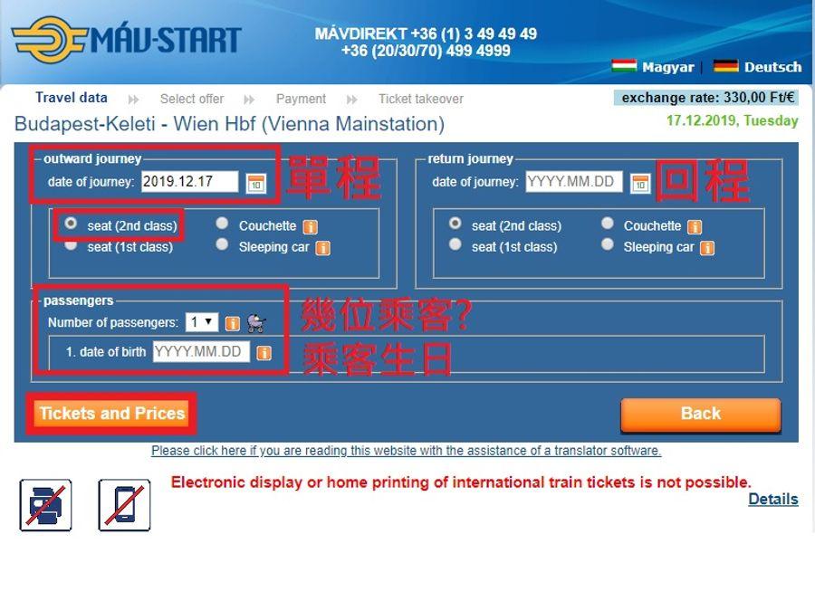 匈牙利布達佩斯火車訂票