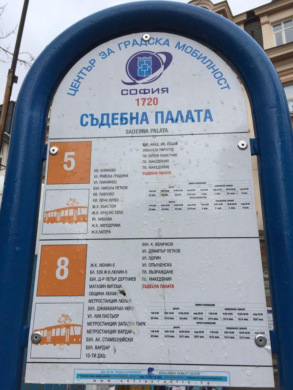 Sofia 5號電車站牌