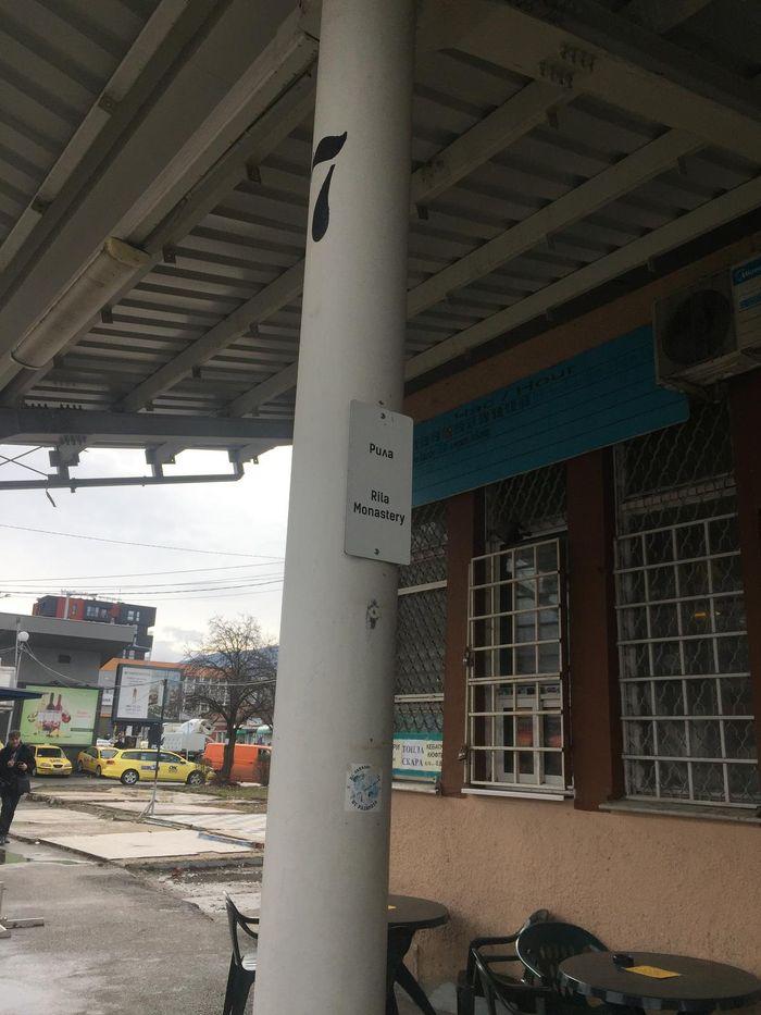 前往里拉修道院7號巴士月台