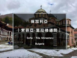 里拉修道院交通