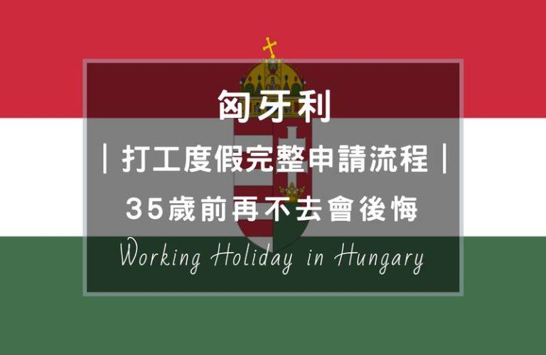 匈牙利打工度假申請