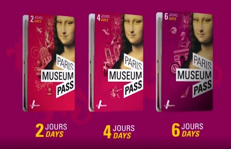 巴黎套票pass