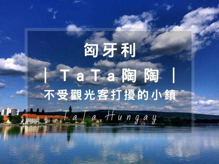 TaTa陶陶匈牙利