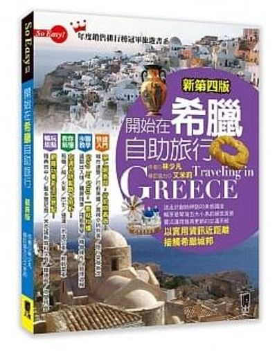 Book of Greece