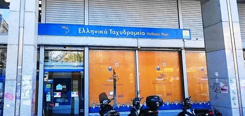 Greek Post