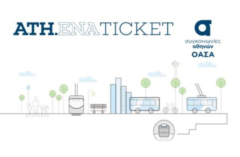 Ath.ena-Ticket (紙卡材質)