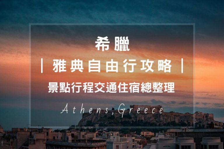 雅典自由行