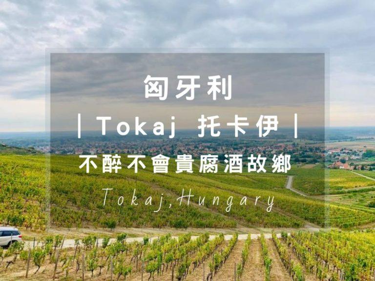 Tokaj托卡伊葡萄酒