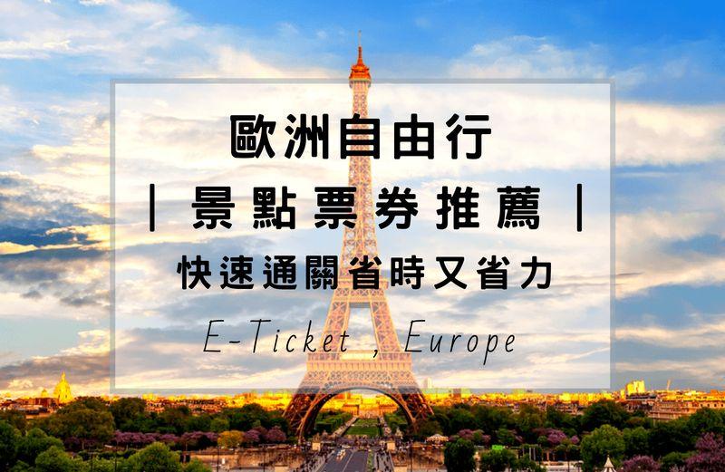 歐洲自由行景點票券推薦。時間很寶貴,讓你快速通關省時又省力。