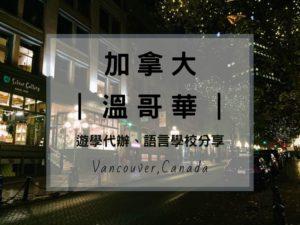 溫哥華語言學校推薦