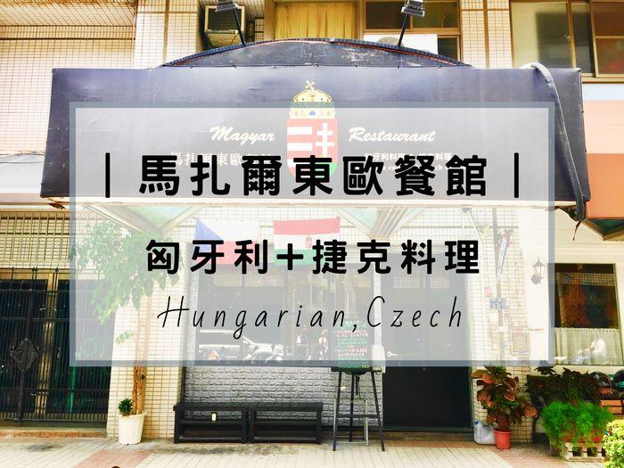 高雄匈牙利餐廳