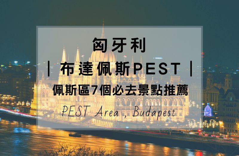 布達佩斯景點推薦,佩斯區PEST有哪些景點是觀光客來旅行一定要知道的呢 ?