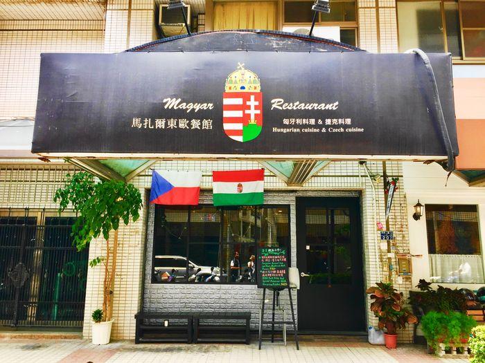 高雄左營-馬扎爾東歐餐館Hungarian Restaurant