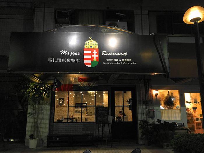 台灣高雄異國餐廳-馬扎爾東歐餐館Hungarian Restaurant