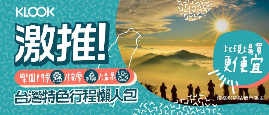 台灣特色行程懶人包
