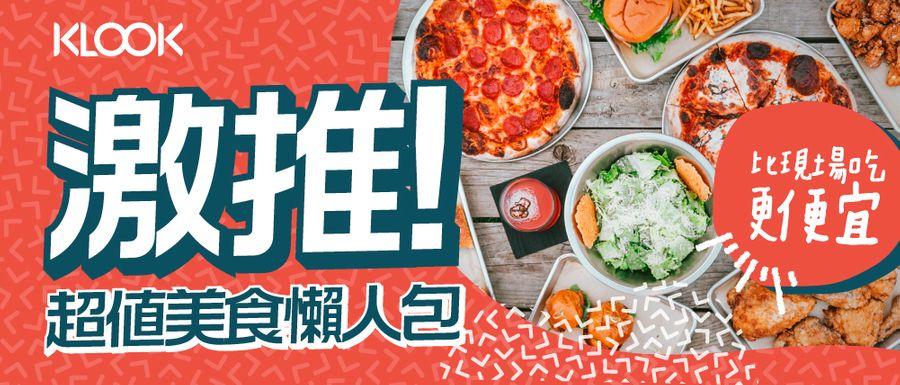 台灣超值美食懶人包