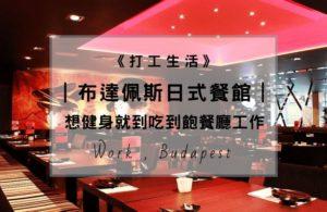 布達佩斯工作,ITOSHI日式吃到飽餐廳,當地知名的餐廳,很多申請匈牙利打工度假的朋友都知道。