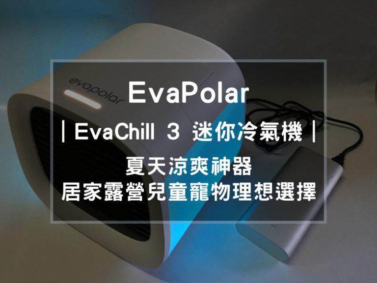 個人迷你冷氣機評價。EvaPolar EvaChill 3對環境友善,不使用冷媒也能產生涼感,是居家、戶外露營活動、兒童、寵物的好選擇。