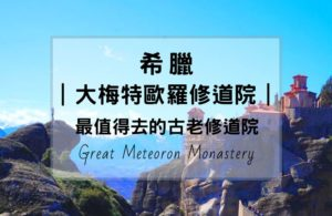 大梅特歐羅修道院 Great Meteoron Monastery