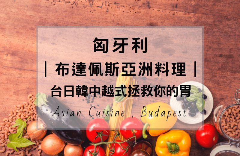 布達佩斯亞洲料理推薦,Asian Cuisine in Budapest滿滿亞洲味(胃)。