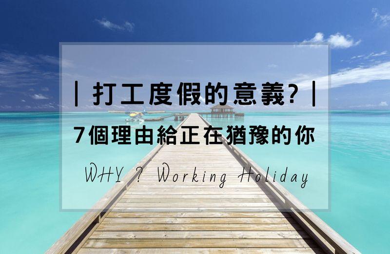 為什麼要打工度假? 打工度假Working Holiday帶給你什麼意義?過來人跟你說7個理由。