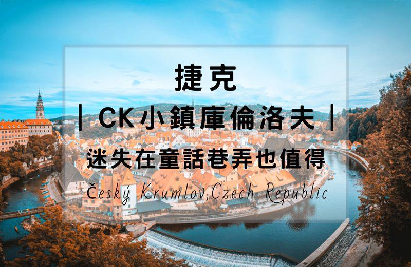 CK小鎮自由行