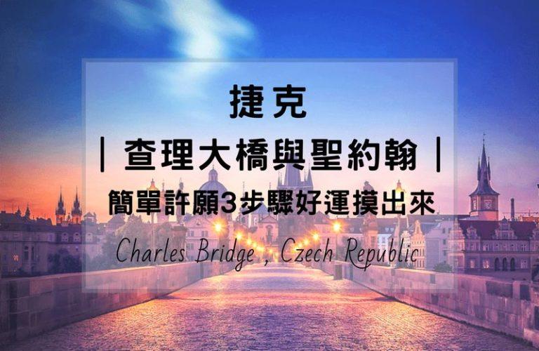 布拉格查理大橋許願