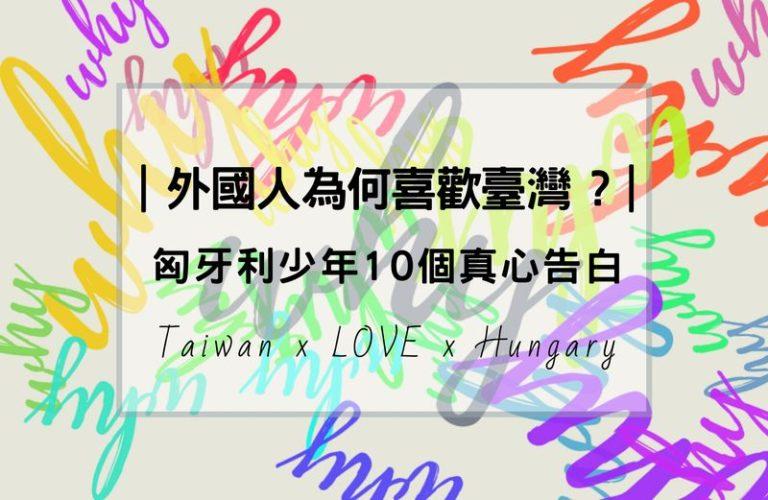 為什麼外國人喜歡臺灣?生活在臺灣的匈牙利少年最真誠告白。