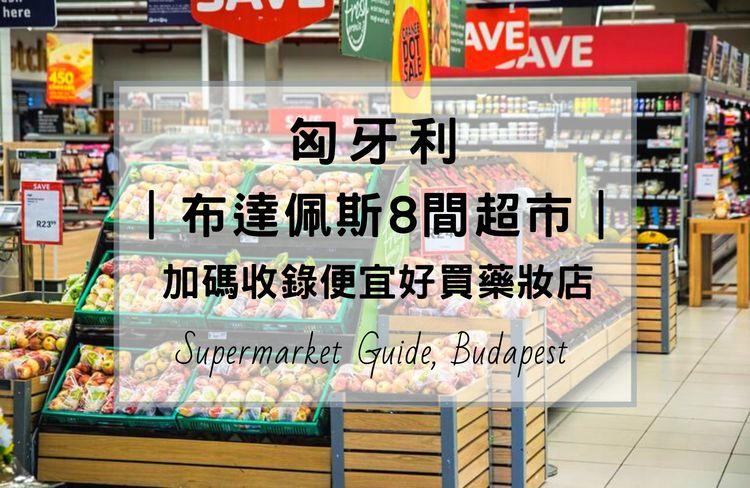 匈牙利布達佩斯超市,整理8間市區超市品牌,想要省錢的人別錯過。