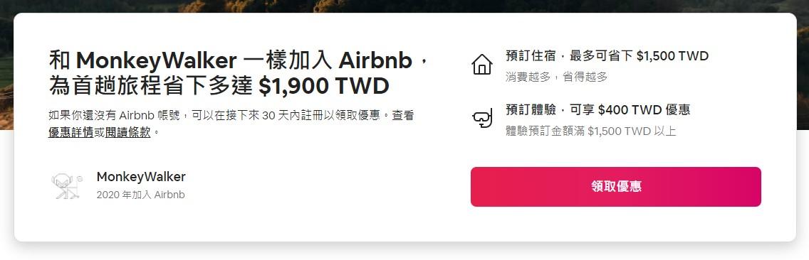 受邀加入Airbnb獲得旅行基金