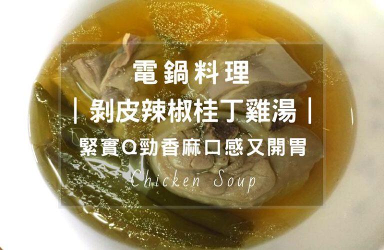 剝皮辣椒桂丁雞湯,超簡單電鍋料理,搭配台灣土雞-桂丁雞,香香又麻麻湯頭,肉質Q勁口感,非常開胃。