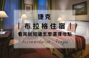 布拉格住宿推薦 (Accommodation in Prague),統整地鐵附近,接近舊城區主要景點區域的飯店、公寓Airbnb、青年旅館,省去長時間推行李箱,被滿地的石板路震撼。