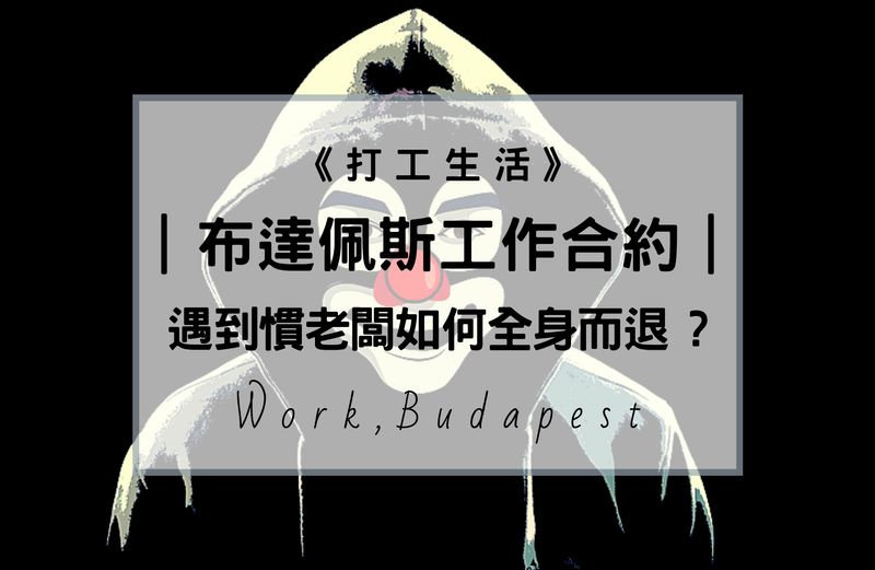 打工度假遇到慣老闆,Working Holiday In Budapest碰到糟糕的雇主該怎麼應對?