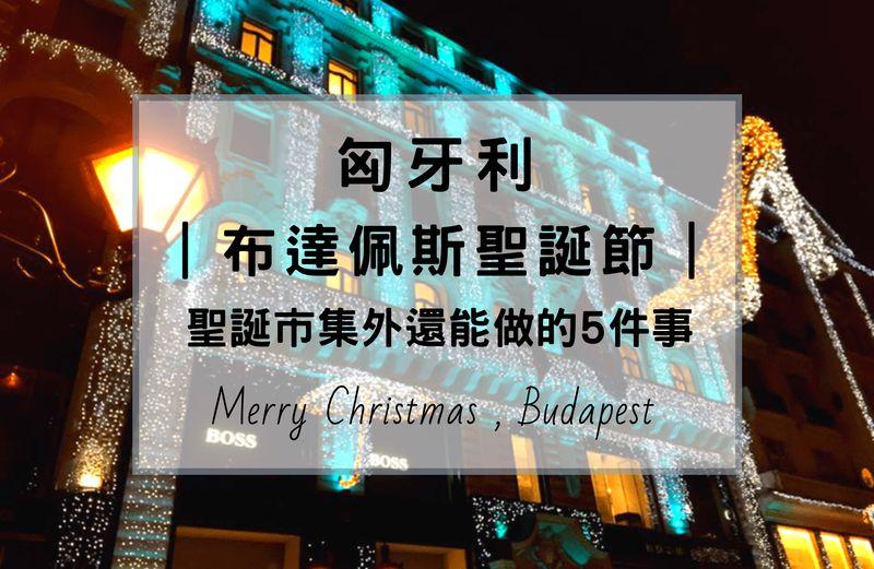 布達佩斯聖誕節(Christmas of Budapest in Hungary),除了參觀歐洲票選最美市集之外,還有其他當地活動記得去體驗匈式新年。