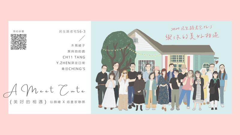 台中展覽空間:民生路老宅56-3 / A Meet Cute 美好的相遇,似顏繪X插畫家聯展