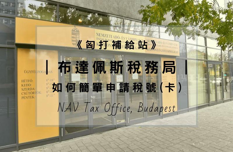 如何在布達佩斯申請稅卡?有了稅號才可以開始工作。