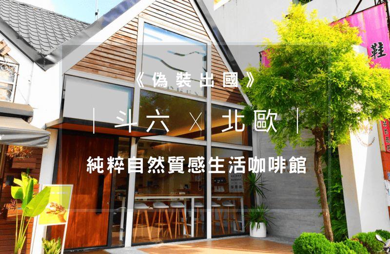 雲林斗六OHEY Cafe慕光咖啡館,大面玻璃窗的挑超設計建築,充滿北歐氛圍,不能出國沒關係,可以來這裡偽裝出國也不錯。
