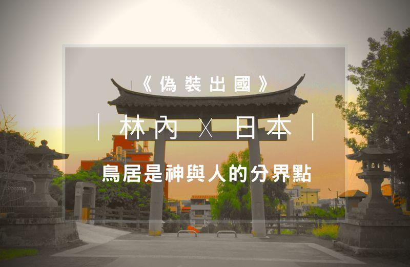 雲林林內神社(公園)的鳥居,總共有3座巨型鳥居,帶你穿越日本時代。