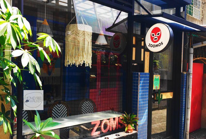 台南墨西哥料理-Zoomos日勿墨食-大門口。