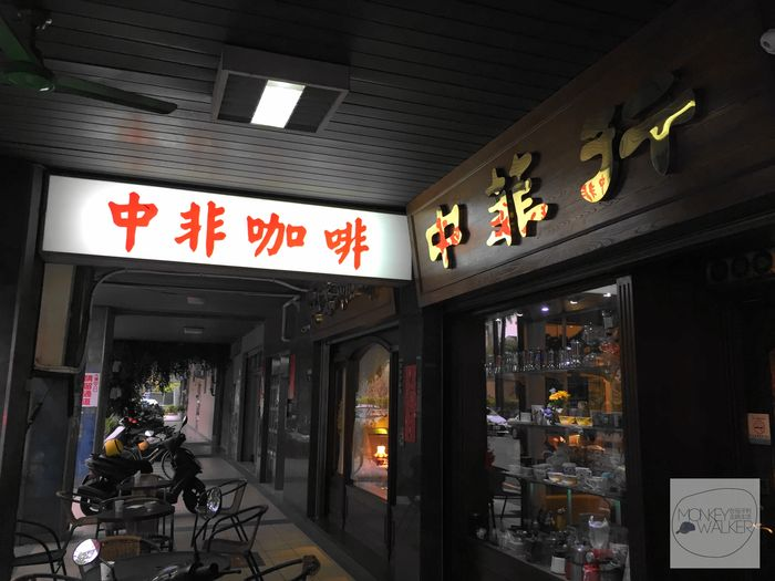 騎樓下的中非咖啡館(中菲行)