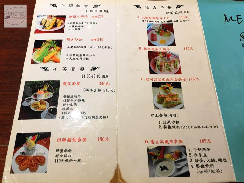 台中中非咖啡館菜單